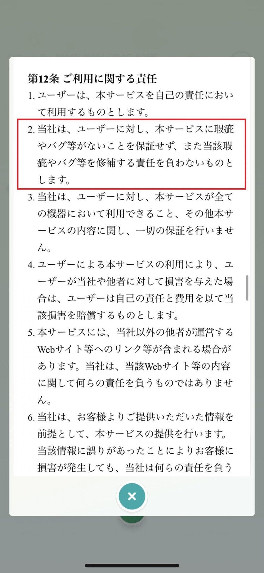 ポケモンhome バグ