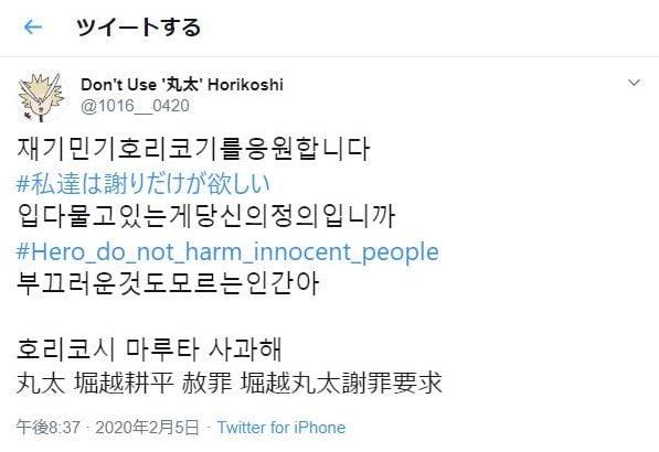 【ヒロアカ炎上】「堀越丸太謝罪要求」「#私達は謝りだけが欲しい」韓国人の暴走止まらず