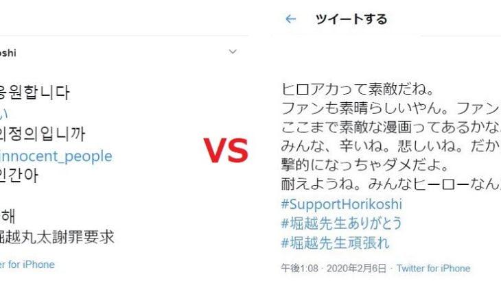 【ヒロアカ炎上】中国・韓国に対抗!?「#SupportHorikoshi」がトレンド入り!