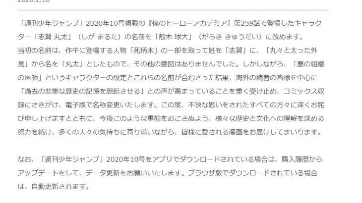 【再炎上】ヒロアカ、志賀丸太から殻木球大に改名も九大解剖事件を連想させるとの声「今度は加害者側の名前だから問題ない」