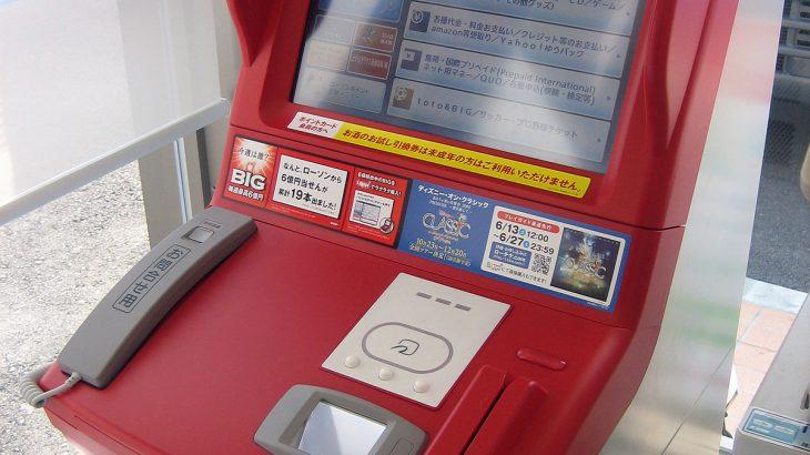 【悲報】Loppiで22日発売の一般チケット購入を試みるも「枚数選択で弾かれる」人続出⇒予約枚数終了も続々