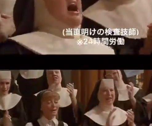 【ツイッターで話題】「天使にラブソングを」替え歌の嘘字幕が大流行!コロナ報道を物申す動画で人気爆発