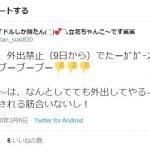 【悪質】辻山孝太容疑者のツイッター特定 コロナ感染とウソ、リバイバルアイのライブ妨害