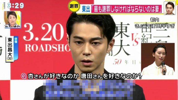 【ゲス記者】「唐田さんが好きか、杏さんが好きか」ネットの回答がこちら