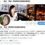 【炎上商法】正露丸デマの橋本琴絵氏、ツイッター芸人となる!Facebookも面白いと評判