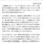 【激怒】フマキラー、NHKの「キッチン用エタノールはコロナ効果が科学的に証明されてない」報道に憤り