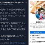 【一躍有名に】トイレットペーパー品薄デマの富田優史、特定されWikiを作られてしまう