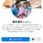 【炎上】トイレットペーパー品薄デマのゆうじこと富田優史が謝罪