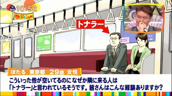 【心理】電車や映画館で隣に座りたがるトナラー、空間認識能力がないとの指摘
