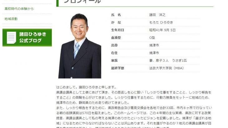 【検証】諸田洋之静岡県議会議員のヤフオクは「gogohm2002」!?インク会社を運営、店長は妻か