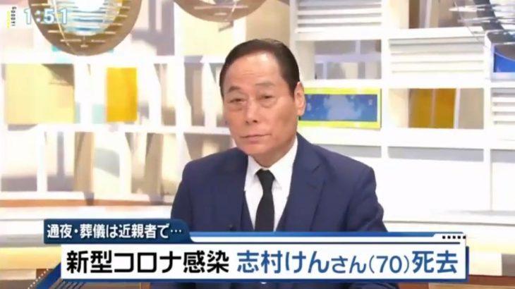 【ヤバい】志村けん親友としてグッディ出演のヨネスケ、放送中に尋常じゃない咳か 新型コロナ感染を心配する声
