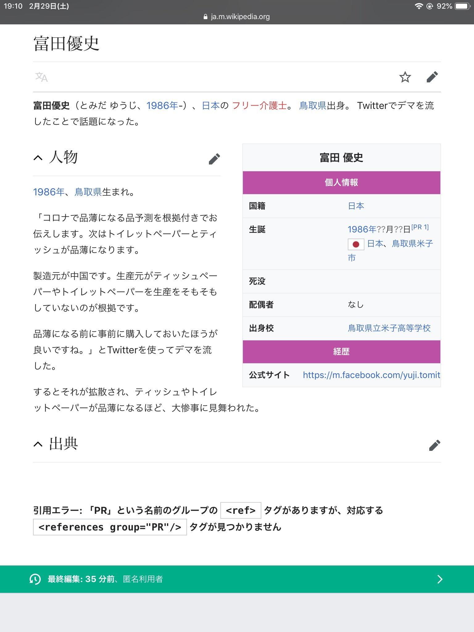 Wiki 富田 優史