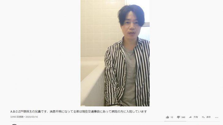【警告】「戸塚祥太が交通事故に遭い入院」兄を名乗る動画はデマなので注意!
