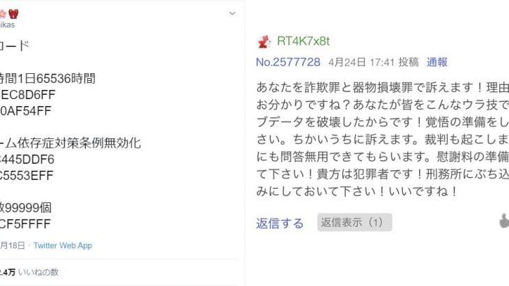 【ワザップジョルノがアップしはじめました】香川県改造コードが登場してしまう