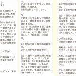 【真偽不明のLINE拡散】「4月1日にロックダウン告知、4月2日から3週間は東京封鎖」菅義官房長官「デマです」
