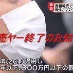 【朗報】マスク転売、懲役5年以下または300万円以下の罰金へ ⇒「やっとかw」