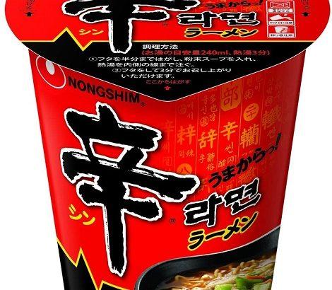 """【悲報】カップ麺買い占めも""""やっぱり""""辛ラーメンは残ってしまう"""