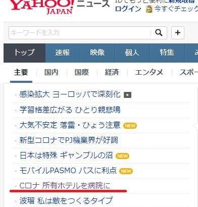 """【不謹慎】Yahooニュース、C・ロナウドを""""Cロナ""""と省略⇒「これめちゃくちゃ悪意あるなw」"""