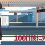 【オチみえ】スクールデイズ制作会社、100日後に死ぬワニに便乗「100日後に死ぬ誠」を開始!