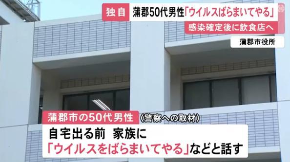【バイオテロ】愛知県蒲郡市の50代男性、「(新型コロナを)ばらまいてやる」と宣言⇒「逮捕案件」「せめて実名報道を」