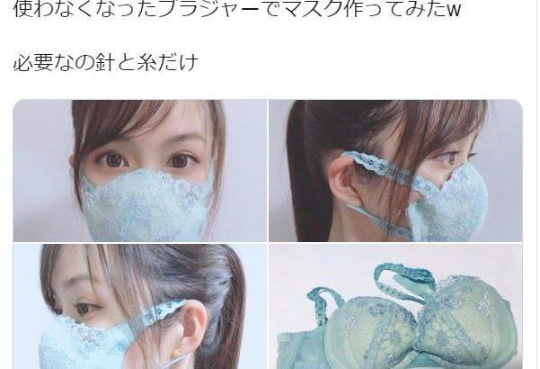 【斬新】ブラジャーで作ったマスクが話題に!新たなビジネスになる?
