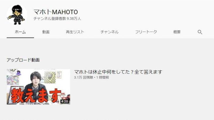 【復活】ワタナベマホト、登録者数260万人を捨て新チャンネル開設!変更した本当の理由は?