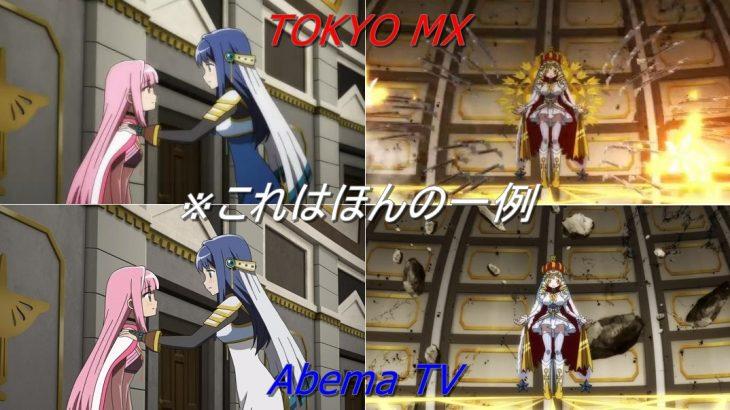 【最終回なのに】マギレコ13話、Abema版が作画崩壊しすぎてカオスに