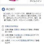 【特定】米子医療生協が処分するトイレットペーパー品薄デマの職員は富田優史?Facebookで謝罪もアカウント削除して逃亡