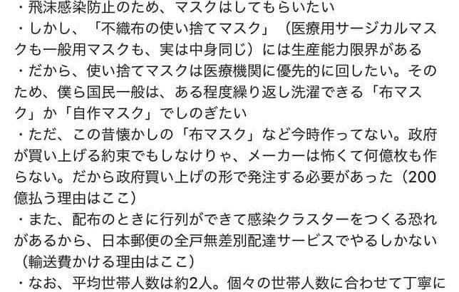 【投稿はすでに削除】経済産業省・浅野大介氏、アベノマスクの真相暴露⇒それでもツッコミ殺到