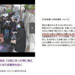 【炎上】岡江久美子の自宅前にマスコミ集結!家族「どうかそっと送って頂きたい」