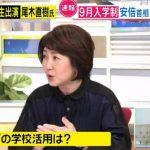 """【無知】生稲晃子、JCを""""ジュニア中学生""""と認識 ネット失笑"""