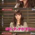 【炎上】岡村隆史、佐々木希にセクハラしてた!「ボディタッチがすごい…」「キスを迫ってくる」