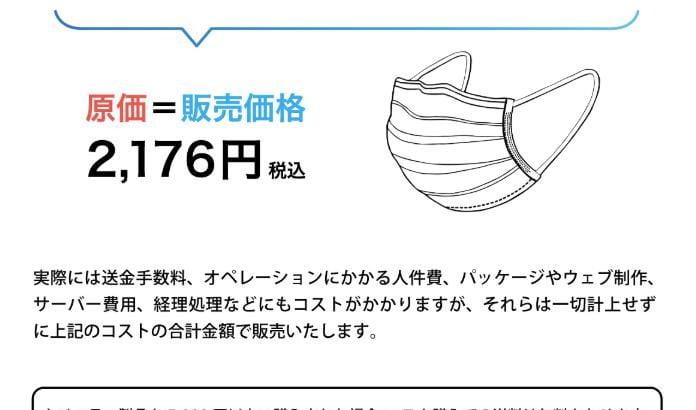 【新座市】トリニティの原価マスク、消費税が盛っているとの指摘⇒社長「これはですね…」