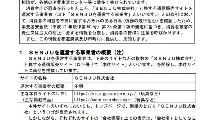 【SENJU株式会社】「商品が異常に安い」「多数かつ架空の運営情報」「口座に振り込んだが届かない」詐欺業者に注意喚起