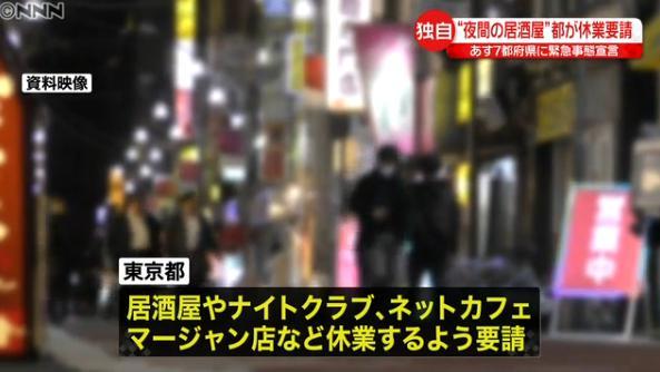 【悲報】緊急事態宣言でネカフェ難民急増!?「政府や東京都は受け皿用意してる?」