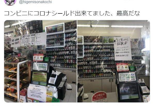 """【セブンに続いて】ファミマ、コロナ対策に""""コロナシールド""""展開!「製作費は6000円」"""