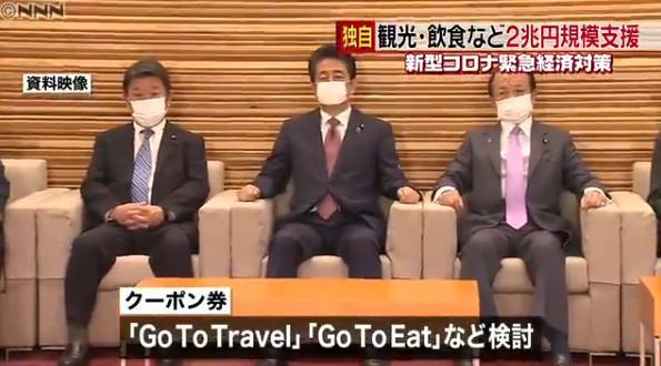 【批判殺到】安倍総理、新型コロナで打撃受けた飲食店で使えるクーポン券発行へ その名も「Go To Travel」「Go To Eat」!⇒「今日明日の話をしろよ」