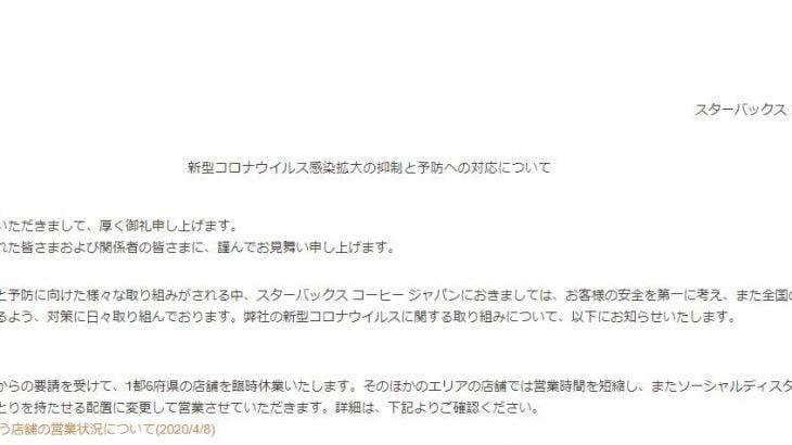 【炎上】休業最後のスタバに批判殺到!蒲田駅ビルに50人以上の行列