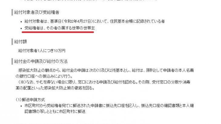 【不満殺到】10万円給付の詳細判明!世帯主が一括申請、オンライン申請はマイナンバーカード必要、申請期限は3か月以内⇒「一律給付じゃないじゃん」「マイナンバー持ってない…」「期限短い」