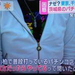 【悲報】特定警戒都道府県に茨城が!先月の初感染以降急増、緊急事態宣言対象地域からパチンコ打ちに来る人も