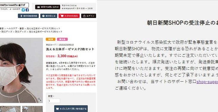 【爆笑】朝日新聞、布マスク批判も安倍総理から痛烈カウンター!⇒3300円マスクの受注停止へ