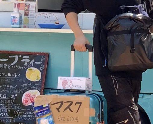 【路上販売急増】臨時休業してる店の敷地でマスク販売 マスク売人の正体
