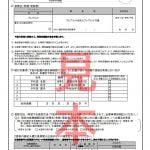 【警告】10万円給付の申請書にヤバすぎる罠!知らないで書くともらえない可能性