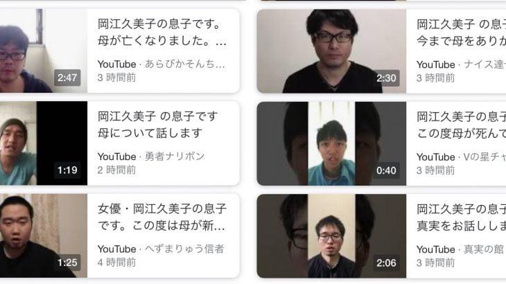 """【通報推奨】岡江久美子の息子かたる""""YouTuberもどき""""が大炎上!逆張り系と称して誹謗中傷も"""