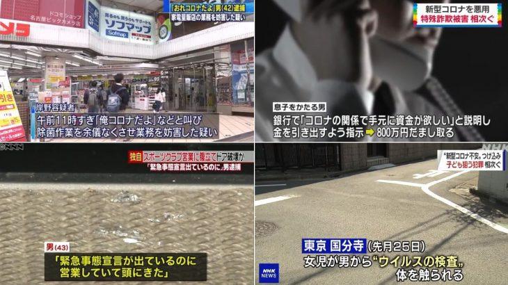 【日本】新型コロナ悪用の犯罪増加「俺コロナ」の愉快犯から生活苦で詐欺に走る人も