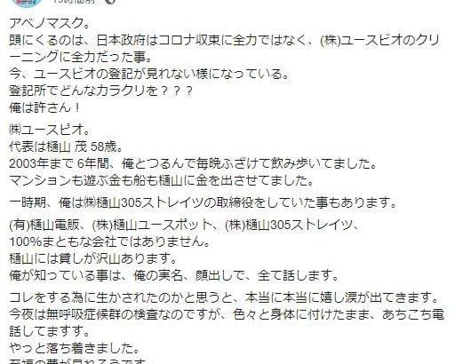 【野山新一】ユースビオ樋山茂社長の元部下を名乗る男性が衝撃告白!「100%まともな会社ではありません」