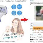 【爆笑】Amazonで体温計を買おうと思ったらバグでとんでもない画像が出てきた!