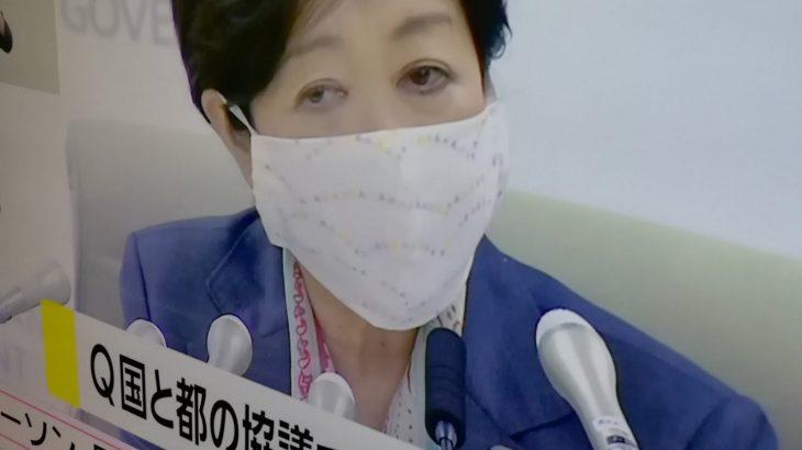 【小池さんのマスク】小池百合子都知事の手作り布マスク、上下逆だと指摘される