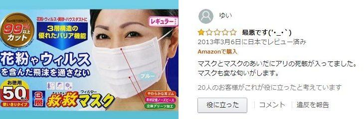 【粗悪品】救救マスクがヤバい!間にアリの死骸、異臭も⇒中国工業で作られたコピー品だった