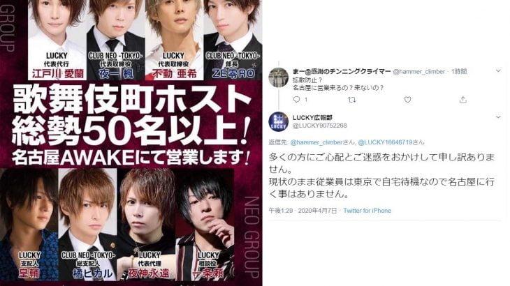 【炎上】歌舞伎町のホストクラブ、新型コロナで名古屋の系列店に移動⇒批判殺到で取りやめに